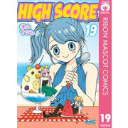 HIGH SCORE 19(集英社) [電子書籍]