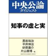 知事の虚と実(中央公論新社) [電子書籍]