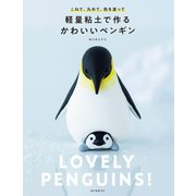 軽量粘土で作る かわいいペンギン(誠文堂新光社) [電子書籍]