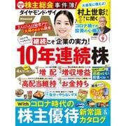 ダイヤモンドZAi 20年9月号(ダイヤモンド社) [電子書籍]