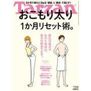 Tarzan (ターザン) 2020年 8月13日号 No.792 (おこもり太り1か月リセット術。)(マガジンハウス) [電子書籍]