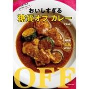 いつもの味もスパイスカレーも おいしすぎる糖質オフ カレー(KADOKAWA) [電子書籍]