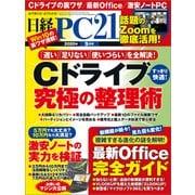 日経PC21(ピーシーニジュウイチ) 2020年9月号(日経BP社) [電子書籍]