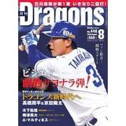 月刊 Dragons ドラゴンズ 2020年8月号(中日新聞社) [電子書籍]
