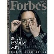ForbesJapan 2020年8月・9月合併号(リンクタイズ) [電子書籍]