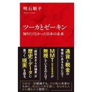 ツーカとゼーキン 知りたくなかった日本の未来(インターナショナル新書)(集英社) [電子書籍]