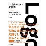 ロゴデザインの教科書(SBクリエイティブ) [電子書籍]