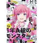 Comic REX (コミック レックス) 2020年9月号(一迅社) [電子書籍]
