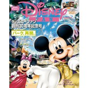 ディズニーファン 2020年9月号(講談社) [電子書籍]