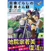 田舎ぐらしの若美さん (1)(合本版)(eBookJapan Plus) [電子書籍]