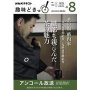 NHK 趣味どきっ!(月曜) 茶の湯 藪内家 織部も親しんだ茶の魅力 2020年8月(NHK出版) [電子書籍]