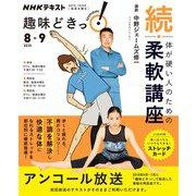 NHK 趣味どきっ!(水曜) 続・体が硬い人のための柔軟講座 2020年8月~9月(NHK出版) [電子書籍]