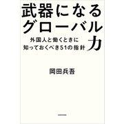 武器になるグローバル力 外国人と働くときに知っておくべき51の指針(KADOKAWA) [電子書籍]