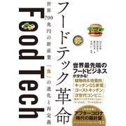 フードテック革命 世界700兆円の新産業 「食」の進化と再定義(日経BP社) [電子書籍]