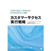 カスタマーサクセス実行戦略(翔泳社) [電子書籍]