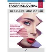 フレグランスジャーナル (FRAGRANCE JOURNAL) No.481(フレグランスジャーナル社) [電子書籍]