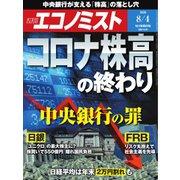 エコノミスト 2020年8/4号(毎日新聞出版) [電子書籍]