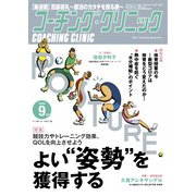 コーチングクリニック 2020年9月号(ベースボールマガジン) [電子書籍]