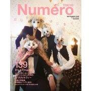 Numero TOKYO(ヌメロ・トウキョウ) 2020年9月号(扶桑社) [電子書籍]