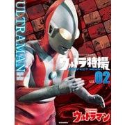 ウルトラ特撮 PERFECT MOOK vol.02 ウルトラマン(講談社) [電子書籍]