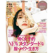 with 2020年 9月号(講談社) [電子書籍]