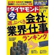 週刊ダイヤモンド 20年8月1日号(ダイヤモンド社) [電子書籍]