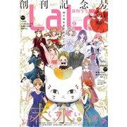 【電子版】LaLa 9月号(2020年)(白泉社) [電子書籍]