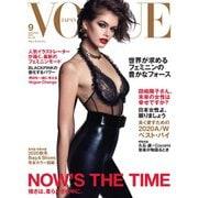 VOGUE JAPAN (ヴォーグ ジャパン)  2020年9月号(コンデナスト・ジャパン) [電子書籍]