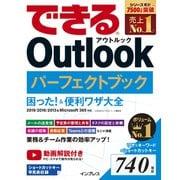 できる Outlook パーフェクトブック 困った!&便利ワザ大全 2019/2016/2013&Microsoft 365対応(インプレス) [電子書籍]