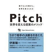 Pitch ピッチ 世界を変える提案のメソッド(インプレス) [電子書籍]