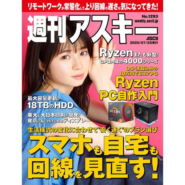 週刊アスキー No.1293(2020年7月28日発行)(角川アスキー総合研究所) [電子書籍]