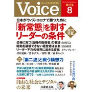 Voice 2020年8月号(PHP研究所) [電子書籍]