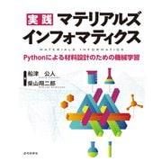 実践 マテリアルズインフォマティクス Pythonによる材料設計のための機械学習(近代科学社) [電子書籍]