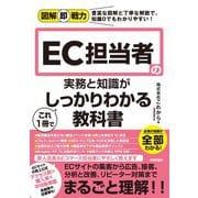 図解即戦力 EC担当者の実務と知識がこれ1冊でしっかりわかる教科書(技術評論社) [電子書籍]