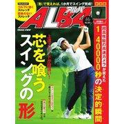 ALBA(アルバトロスビュー) No.801(プレジデント社) [電子書籍]