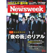 ニューズウィーク日本版 2020年8/4号(CCCメディアハウス) [電子書籍]