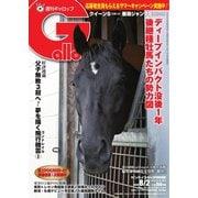 週刊Gallop(ギャロップ) 2020年8月2日号(サンケイスポーツ) [電子書籍]
