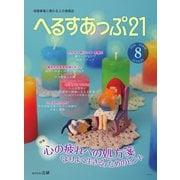 へるすあっぷ21 No.430(法研) [電子書籍]