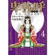 卑弥呼 -真説・邪馬台国伝- 4(小学館) [電子書籍]