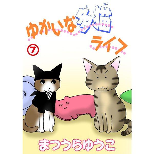 ゆかいな多猫ライフ【分冊版】7(秋水社ORIGINAL) [電子書籍]