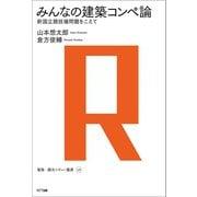 みんなの建築コンペ論(NTT出版) [電子書籍]