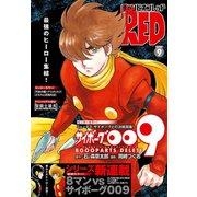 チャンピオンRED 2020年9月号(秋田書店) [電子書籍]