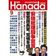 月刊Hanada 2020年9月号(飛鳥新社) [電子書籍]