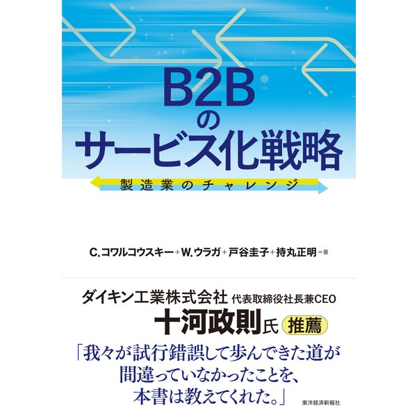 B2Bのサービス化戦略―製造業のチャレンジ(東洋経済新報社) [電子書籍]