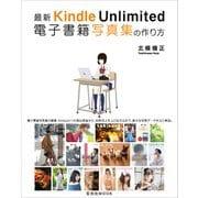 最新 Kindle Unlimited 電子書籍写真集の作り方(玄光社) [電子書籍]