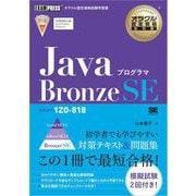 オラクル認定資格教科書 Javaプログラマ Bronze SE(試験番号1Z0-818)(翔泳社) [電子書籍]