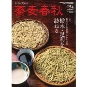 蕎麦春秋 vol.54(リベラルタイム出版社) [電子書籍]