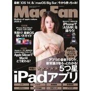 Mac Fan(マックファン) 2020年9月号(マイナビ出版) [電子書籍]