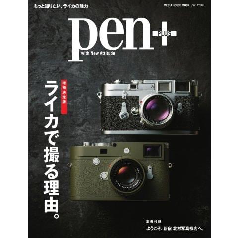 Pen+(ペンプラス) 増補決定版 ライカで撮る理由。(CCCメディアハウス) [電子書籍]