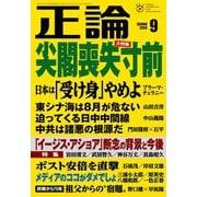 月刊正論2020年9月号(日本工業新聞社) [電子書籍]